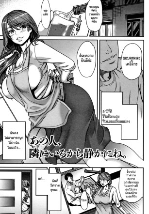 ลองทายซิ ลูกใครหว่า – [Tsuzura Kuzukago] Ano Hito, Tonari ni Iru kara Shizuka ni ne. (Tsumaiki – Tsuma no Ikigao ga Mitakute….)
